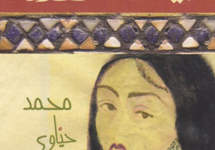 بلاغة الجسد في(بيت السودان ) للروائي محمد حياوي