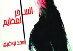 بإسم «محمود جنداري».. البصرة تقيم ملتقى الرواية الثالث