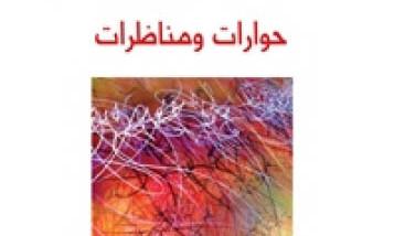 صدور كتاب: آفاق إنسانية لامتناهية لسعيد بوخليط