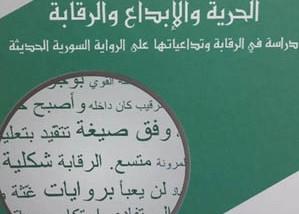 «الحرية والإبداع والرقابة» لـ»محمد هيبي»