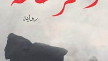 اوراق.. محمد جبير وقراءة النص السردي