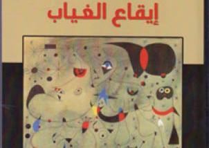 عادل المعموري والرقص على ايقاعات قصصه