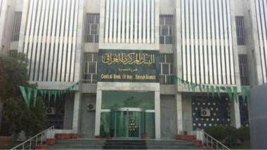 244.9 مليون دولار مبيعات المركزي العراقي
