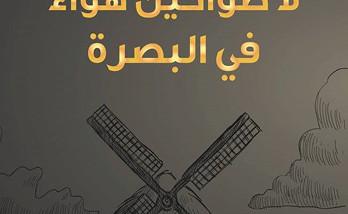 الطواحين يجب أن تدور في.. «لا طواحين هواء في البصرة»
