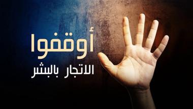 تأسيس أول مرصد عراقي يعنى بمكافحة الإتجار بالبشر