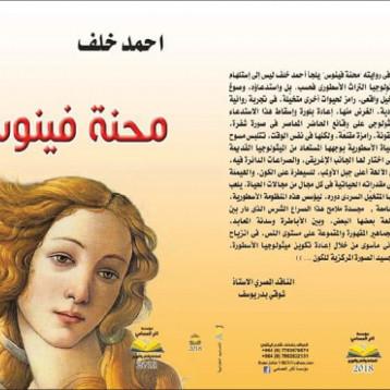 تمظهرات ( الديستوبيا ) في الرواية العراقية المعاصرة