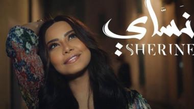"""شيرين عبد الوهاب  تعلن عن """"نساي"""""""