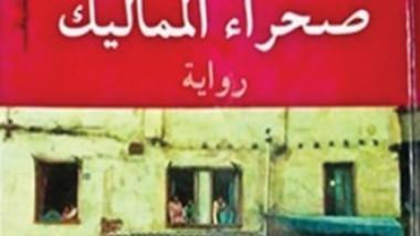 طبعة خامسة من رواية خيري شلبي «صحراء المماليك»