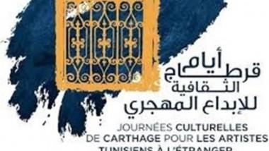 في تونس انطلاق الدورة الأولى لأيام قرطاج للإبداع المهجري
