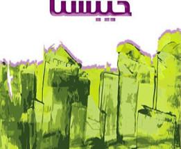 مجموعة قصصية جديدة عن منشورات اتحاد الأدباء
