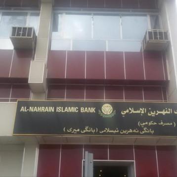 مصرف النهرين الإسلامي يفتح باب القروض لطلبة الكليات الأهلية والمتزوجين الجدد والسكن
