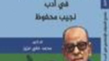 ملامح التصوف الإسلامي في أدب نجيب محفوظ