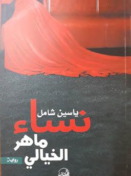نساء ماهر الخيالي .. رواية للكاتب ياسين شامل