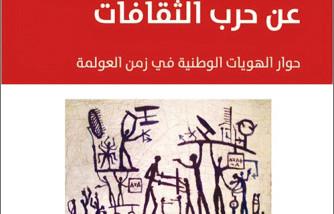 «في الثقافة والخطاب عن حرب الثقافات».. مقاربة تحليلية ونقدية