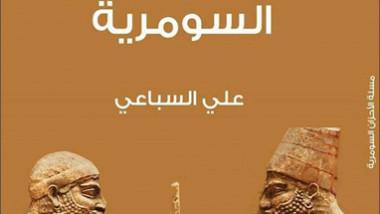 آفاق الرمز والرؤية الجمالية في مسلّة الأحزان السومرية
