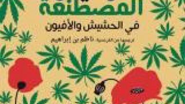 أخيراً..»الفراديس المصطنعة» لبودلير بالعربية