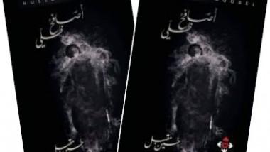 أصافح ظلّي للشاعر اليمني حسين مقبل