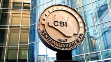 المركزي يلزم المصارف والمؤسسات  المالية بقائمة الحظر على إيران