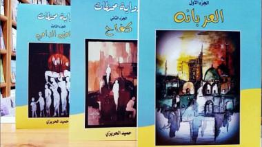 بين العربانة والكفاح والبياض الدامي في.. محطات