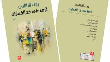 ديوان جديد للشاعرة التونسية رجاء الطالبي