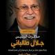 مذكرات الرئيس جلال طالباني