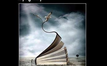 الإنسانية، الامل، المستقبل في.. كتاب الحياة وقصص اخرى