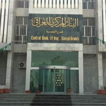 البنك المركزي: نحو 40 ترليون دينار حجم الكتلة النقدية خارج المصارف