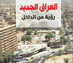 العراق الجديد.. رؤية لحسين الصدر من الداخل