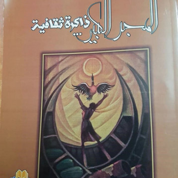 المجر الكبير ذاكرة ثقافية .. جديد الكاتب علي كاظم العقابي