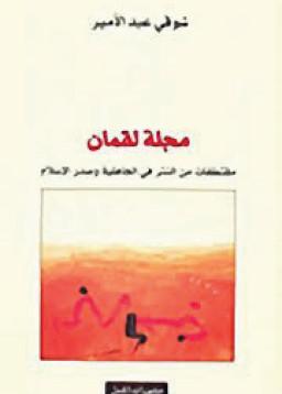 سلسلة مقالات من كتاب (مجلة لقمان)