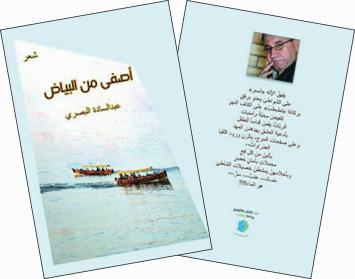 عبد السادة البصري على ضفاف سماوات القصيدة
