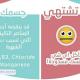 «بنات التاء» تدريسيات يُطلقن قناة  تعلمية مجانية عبر «التلغرام»