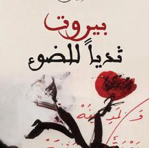 «بيروت ثدياً للضوء» .. جمع ُ نثار الذاكرة الفضي