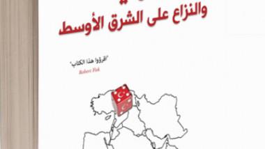 «تركيا والنزاع على الشرق الأوسط»  لـ»إزغي باشاران»