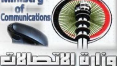 الاتصالات: تخفيض أسعار كارتات  شحن شبكة الخطوط اللاسلكية