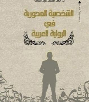 الشخصية المحورية في الرواية العربية
