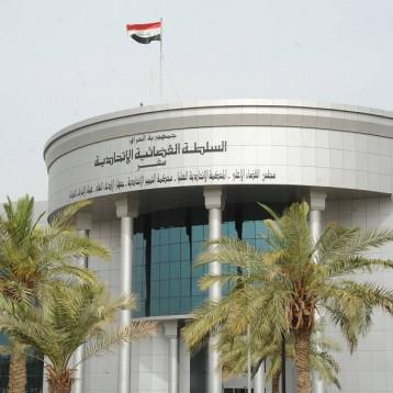 خمسة احكام للمحكمة الاتحادية تضمن حقوق المتهمين وتعزز الفصل بين السلطات