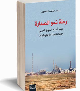 رحلة نحو الصدارة .. كيف أصبح الخليج العربي مركزاً عالمياً للبتروكيماويات