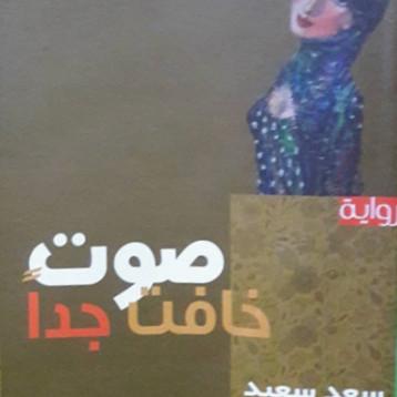 رواية سعد سعيد صوت خافت جدا الرواية النسوية من وجهة نظر الرجل..