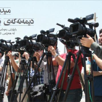 مركز ميترو يكشف تقريره السنوي لحرية  الصحافة والتجاوز عليها في إقليم كردستان