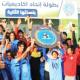 اتحاد اكاديميات الكرة يختتم بطولة العراق لفئة الشباب في كربلاء