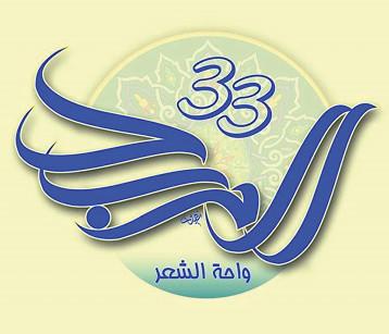 البصرة تحتضن مهرجان المربد الشعري بدورته 33