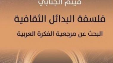 كتاب: فلسفة البدائل الثقافية لميثم الجنابي