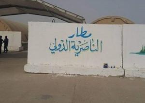 شركات عربية واجنبية تتقدم لاستثمار مطار الناصرية