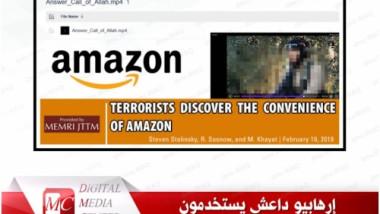 مركز الاعلام الرقمي: داعش يستخدمون امازون درايف لنشر فيديوهاتهم