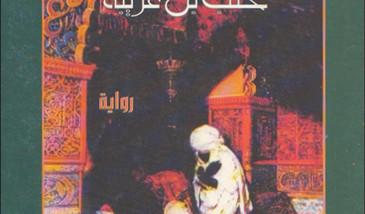 السرد الحائر بين العامية والفصحى في الرواية الريفية «الصليب حلب بن غريبه»
