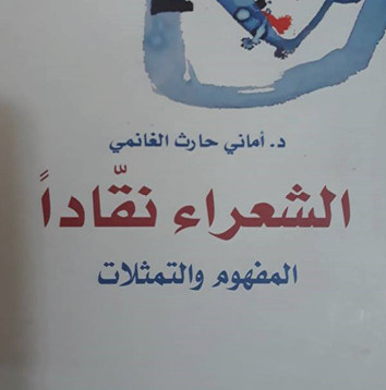 الشعراء نقادا.. موجهات البحث في اشكالية التوصيف