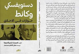 حوارات دستويفسكي وكانط في ترجمة عراقية