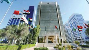 صندوق النقد العربي.. مساعٍ للحد من الاعتماد على الإيرادات النفطية