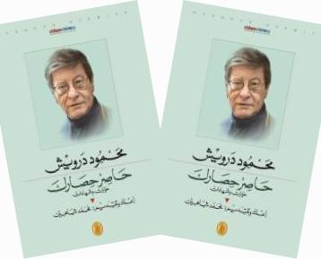 محمود درويش: حاصر حصارك.. حوارات وشهادات